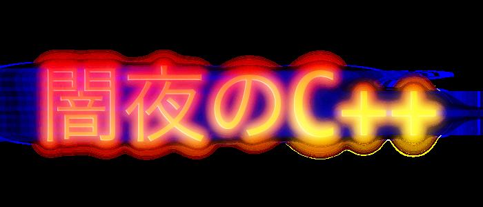 闇夜のC++